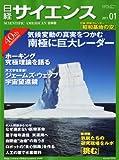 日経サイエンス 2011年 01月号