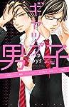 ギャップ男子 (ジュールコミックス(KoiYui 恋結))