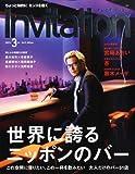 Invitation (インビテーション) 2009年 03月号 [雑誌]