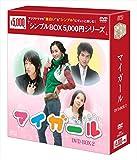 マイ・ガール  DVD-BOX2<シンプルBOXシリーズ>