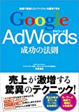 Google AdWords 成功の法則