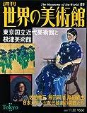 週刊世界の美術館 no.89 東京国立近代美術館と根津美術館(日本)