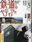 週刊鉄道ぺディア(てつぺでぃあ) 国鉄JR編(33) 2016年 10/25 号 [雑誌]