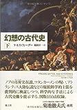 幻想の古代史〈下〉