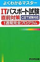 ITパスポート試験直前対策1週間完全プログラム—CBT試験対応 (よくわかるマスター)