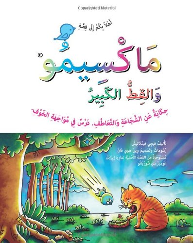 Maximo and the Big C (Arabic Edition): A tale of courage and compassion. A lesson in how to Fight the Fear.