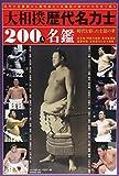 大相撲歴代名力士200人名鑑―時代を彩った土俵の華 (B・B MOOK 1208)