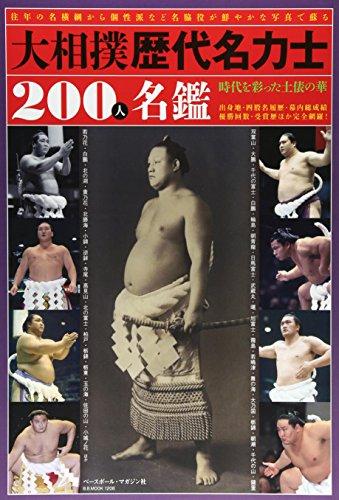 大相撲歴代名力士200人名鑑—時代を彩った土俵の華 (B・B MOOK 1208)