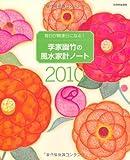 李家幽竹の風水家計ノート2010 (別冊家庭画報)