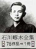『石川啄木全集・78作品⇒1冊』