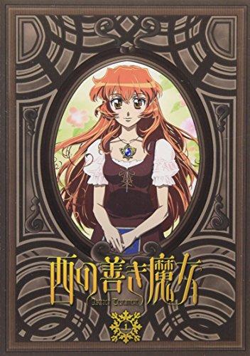 西の善き魔女 第1巻〈通常版〉 [DVD]