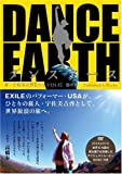 DANCE EARTH (DVD付)