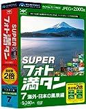 SUPERフォト満タン 07 海外・日本の風景編