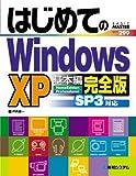 はじめてのWindowsXP基本編完全版 SP3対応 (BASIC MASTER SERIES)