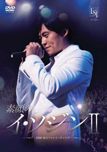 素顔のイ・ソジンII ~2008来日ファンミーティング~ [DVD]