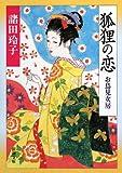 狐狸の恋―お鳥見女房 (新潮文庫)