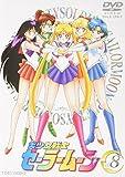 美少女戦士セーラームーン Vol.8 [DVD]