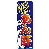 「新鮮素材あん肝」のぼり旗 フルカラー 紺