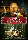 ヘンゼルとグレーテル[DVD]