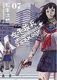 女子攻兵(7) (BUNCH COMICS)