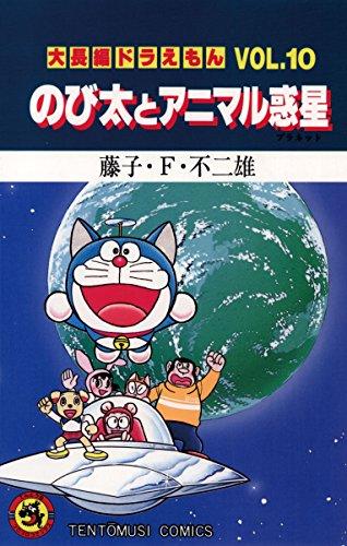 大長編ドラえもん10 のび太とアニマル惑星 (てんとう虫コミックス)