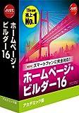 ホームページ・ビルダー16 アカデミック版