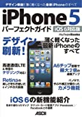 iPhone 5  iOS 6 