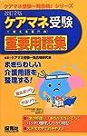 ケアマネ受験重要用語集【改訂2版】 (ケアマネ受験一発合格! シリーズ)