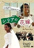 シリアの花嫁 [DVD]