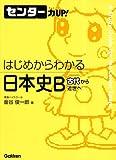センター力UP!はじめからわかる日本史B古代から近世へ (センター力UP!はじめからわかるシリーズ 7)