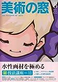 美術の窓 2008年 08月号 [雑誌]
