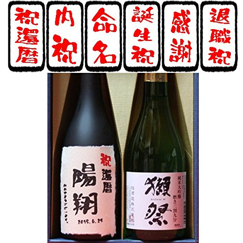 記念に残る♪【メッセージ名入れラベル】日本酒本醸造+だっさい 獺祭 三割九分+高級ギフト箱720ml【のし】御礼