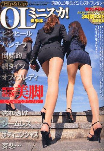 Yha ! Hip & Lip (ヤァ ! ヒップ アンド リップ) 2011年 02月号 [雑誌]