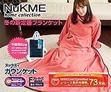 着る毛布 ヌックミィ/NuKME 180cm (男女兼用フリーサイズ) スタンダードガウンケット 無地24色 保温 節電 あったかギフトにも◎