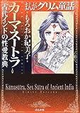 まんがグリム童話 カーマ・スートラ―古代インドの性愛教典