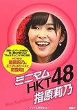 ミニマムHKT48 指原莉乃の画像