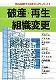 第六次改訂会社税務マニュアルシリーズ4 破産・再生・組織変更