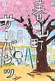 春山町サーバンツ 1 (ビームコミックス)