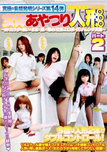 女体あやつり人形 パート2 [DVD]