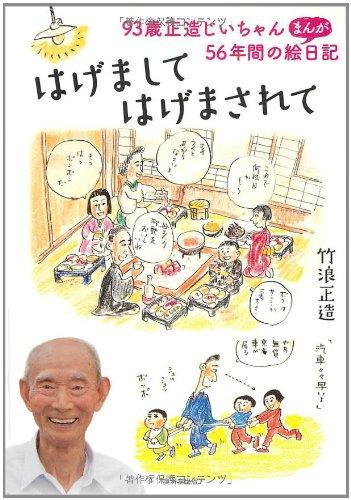 はげまして、はげまされて〜93歳正造じいちゃん56年間のまんが絵日記〜