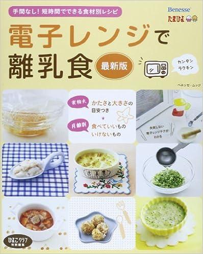 【時期別】離乳食のおすすめ本13選!の画像5