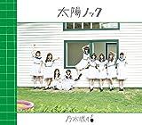 太陽ノック(Type-C)(DVD付) - 乃木坂46
