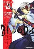 BLOOD‐C 十六夜鬼譚 (1) (角川コミックス・エース 355-1)
