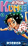 パンゲアの娘 KUNIE(4) (少年サンデーコミックス)