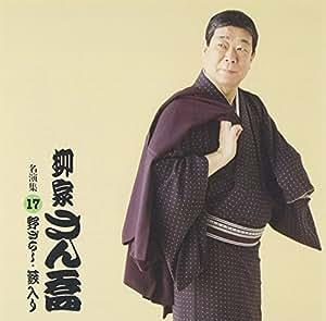 柳家さん喬 名演集17「野ざらし」「藪入り」