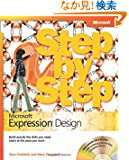 Microsoft Expression Design Step by Step (Step by Step Developer)