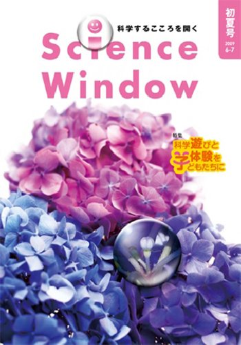 Science Window 2009 summer issue