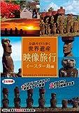 映像旅行 公認ガイドと歩く世界遺産・イースター島 編 [DVD]