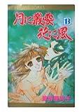 月に叢雲花に風 / 津寺 里可子 のシリーズ情報を見る