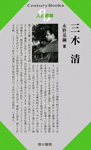 三木清―人と思想